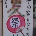 木曳野 夏祭りレポート♪